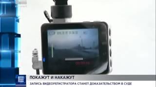 Запись видеорегистратора станет доказательством в суде (Новости 18.02.16)(, 2016-02-18T08:30:28.000Z)