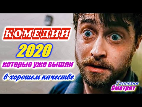 Комедии 2020.  Комедийные фильмы 2020, которые уже вышли в хорошем качестве. 15 комедийных фильмов +