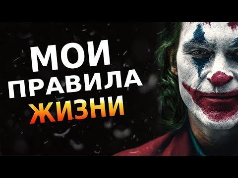 Хоакин Феникс Интервью на Русском (Мои Правила Жизни)