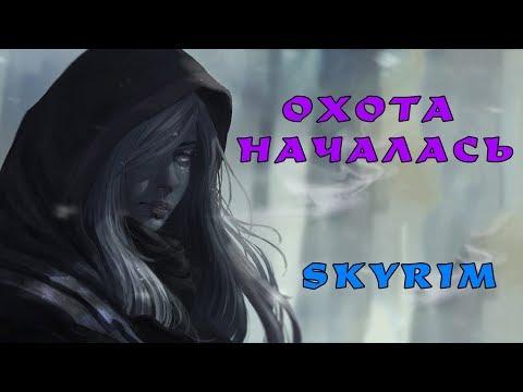 Skyrim: ТЕМНЫЙ СЛЕДОПЫТ - самый эффективный способ начать игру thumbnail