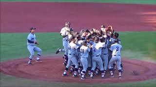 慶大35回目の優勝の瞬間【東京六大学野球秋季リーグ戦】