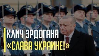 Срочно После ссоры с Путиным президент Турции Эрдоган прилетел к Зеленскому на переговоры