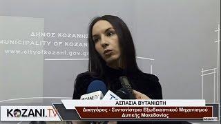 Ημερίδα για τον Εξωδικαστικό Μηχανισμό στην Κοζάνη