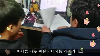 예체능 재수 학원(대치동 리베리타스)