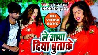 HD होली VIDEO सांग - Le Aawa Diya Butake - Ram Bhajan Arya, Suman Singh - Bhojpuri Holi Songs 2019