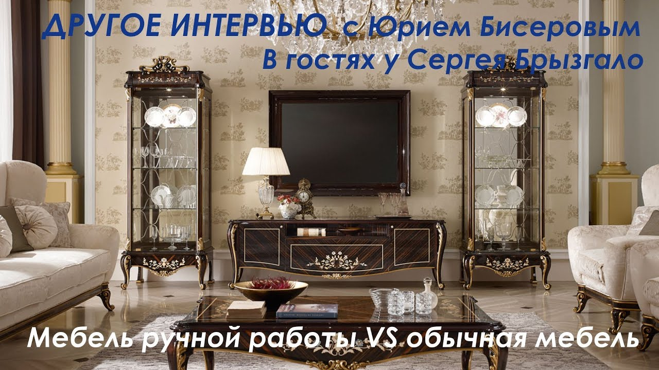 Другое интервью. В гостях у Сергея Брызгало. Мебель ручной работы VS IKEA. Как создать дом мечты?