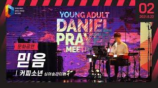 [2021다니엘기도회] 2일차 문화공연(믿음) - 커피…