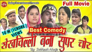 Shekhchilli Comedy ! Shekhchilli Bana Super Chor ! शेखचिल्ली बना सुपर चोर !