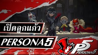 Identity V | เปิดลูกแก้ว Persona5 Take Your Heart, Take Your Money!