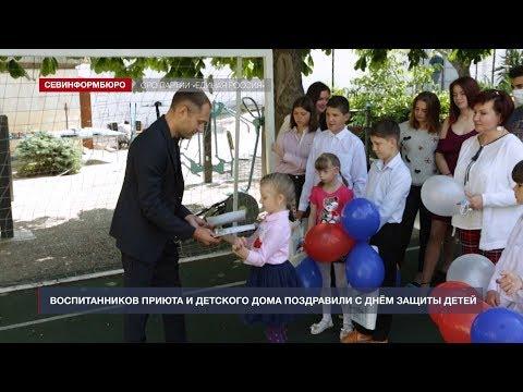 НТС Севастополь: Воспитанников приюта и детского дома в Севастополе поздравили с Днём защиты детей