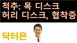 척추: 목 디스크, 허리 디스크 협착증 [정형외과 운동…