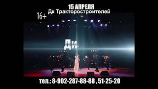 Диана, концерт чувашской эстрады 15 апреля 2018