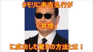 【驚きの禁煙法】タモリ、有吉弘行驚きの禁煙の方法とは!! 最近はテレビ...