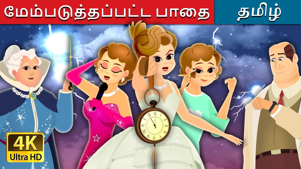 Download மேம்படுத்தப்பட்ட பாதை | The Enchanted Watch Story in Tamil | Tamil Fairy Tales