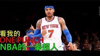 『NBA小學堂 』傻子打架才留在原地  3分鐘認識NBA事件麥迪遜花園鬥毆 『蝦球啦』二