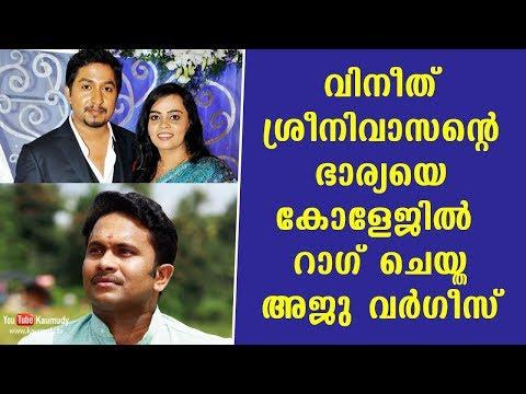 Aju Varghese, who has ragged Vineeth Srinivasan's wife in college | KaumudyTV
