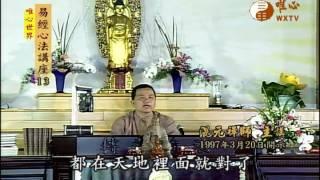 易經與人生序文(十一) 【易經心法講座013】| WXTV唯心電視台