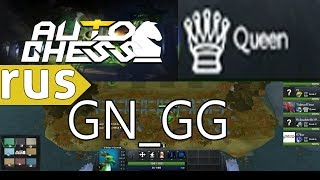 DOTA AUTO CHESS - QUEEN GAMEPLAY / RU / FROM PAWN TO QUEEN IN 24
