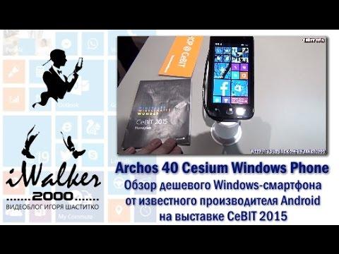 ГаджеТы:краткий обзор Windows-смартфона Archos 40 Cesium Windows Phone на ИТ-выставке CeBIT 2015