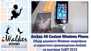 ГаджеТы:краткий обзор Windows-смартфона Archos 40 Cesium Windows Phone на ИТ-выставке CeBIT 2015(Продолжаю публиковать видео с ИТ-выставки CeBIT 2015 в Ганновере (все репортажи с нее смотрите тут - https://youtu.be/M6SfbZ..., 2015-05-06T03:51:27.000Z)