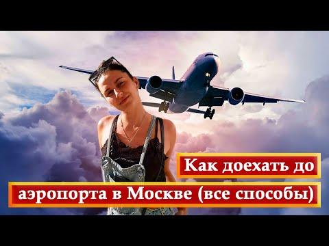 Как доехать до аэропорта: общественный транспорт, каршеринг (Шереметьево, Внуково, Домодедово и др.)