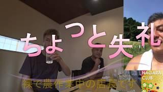 ながら倶楽部 #nagaraclub 自然米栽培の第一人者「小堀」氏、在米医療ジ...