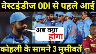 वेस्टइंडीज ODI से पहले विराट कोहली कि ये 3 बड़ी दिक्कतें, India Vs West Indies ODI