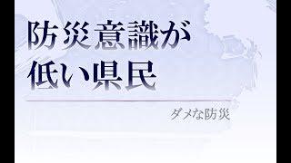 防災意識が低い県民 / ダメな防災 2018 thumbnail