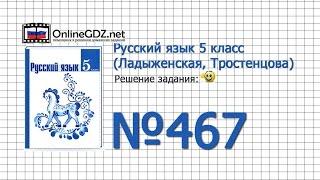 Задание № 467 — Русский язык 5 класс (Ладыженская, Тростенцова)