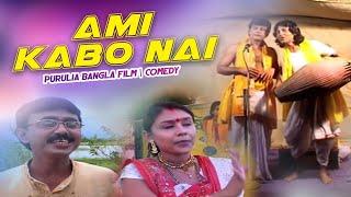Purulia Song 2019 - Ami Kabo Nai | Comedy Video | Bengali/Bangla Gaan