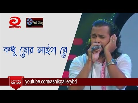 Bondhu Tor Laiga Re I বন্ধু তোর লাইগা রে I Ashik I Sayed Shah Nur I Bangla Folk Song