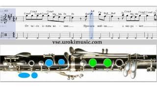 Как играть на кларнете Валерий Меладзе - Белые птицы - самоучитель уроки обучение ноты школа курсы