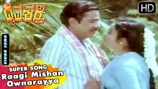 Raagi Mishan Ownarayya Kannada Song | Daiva Shakthi Kannada Movie Songs | NS Rao, Umashree