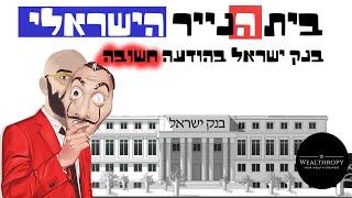 .בית הנייר הישראלי, בנק ישראל בהודעה חשובה