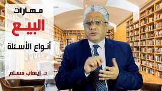 مهارات البيع الشخصي: أنواع الأسئلة التي توجهها للعميل - د. إيهاب مسلم