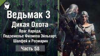 Ведьмак 3: Дикая Охота прохождение #58, Враг Народа, Подземелье Филиппа Эйльхарт, Шалфей и Розмарин
