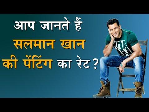 सलमान खांन बेचेंगे अपनी पेटिंग  Painting by Salman Khan #Bollywood Actor-cum-Painter