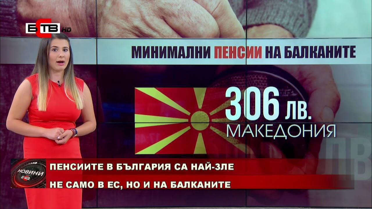 Изненада? Пенсиите в България са най-зле не само в ЕС, но и на Балканите!