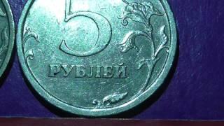 Редкие монеты РФ. 5 рублей 2008 года, СПМД. Обзор разновидностей.