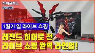 하플 뉴스 01.15 - 네이버 쇼핑 라이브, 똘이장군