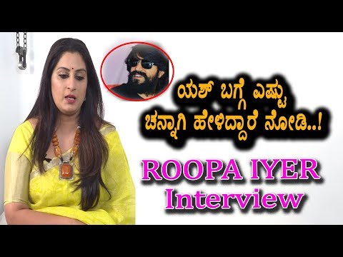 Roopa Iyer Speaks about Rocking Star Yash   Yash Fans Don't miss this Video   Roopa Iyer Interview