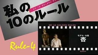 私の10のルール 杏 Rule-04 ←海外には○○を抱いていく 【杏ちゃんネル】 ...