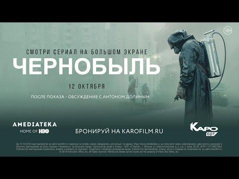 «Чернобыль» обсуждение с