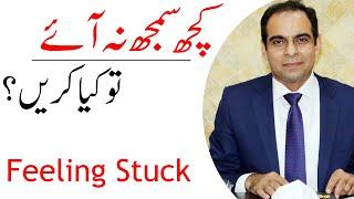 Feeling Stuck In Life ?   Qasim Ali Shah