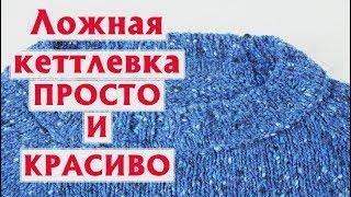 ❤ЛОЖНАЯ ИЛИ «ЛЕНИВАЯ» КЕТТЛЕВКА – ОБРАБОТКА ГОРЛОВИНЫ ИЗДЕЛИЯ   ПРОСТО И КРАСИВО   МАСТЕР-КЛАСС