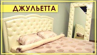 КРОВАТЬ «Джульетта». Обзор кровати «Джульетта» от Пинскдрев в Москве
