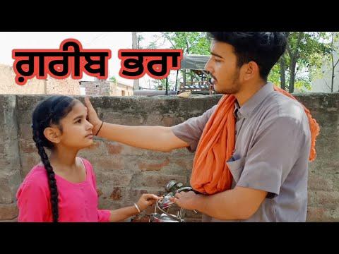 ਗ਼ਰੀਬ ਭਰਾ (gareeb bhra)|| New punjabi latest short film 2021 || #Punjabfilms