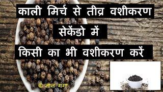 सेकंड्स में तीर्व वशीकरण काली मिर्च से Secondon mein Tivr Vashikaran Kaali Mirch se