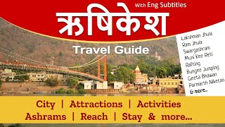 Rishikesh Travel Guide (with Eng CC), Uttarakhand | ऋषिकेश