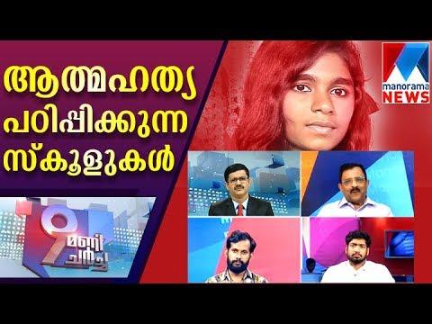 9 pm Debate on Kollam Trinity Lyceum School incident | Manorama News